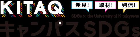 北九州市立大学SDGs